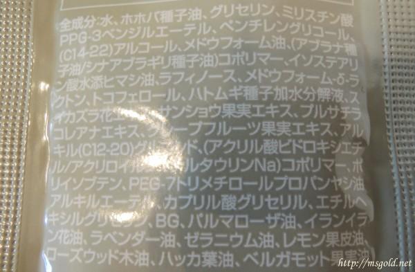 uruotte(うるおって)リペアミルク成分