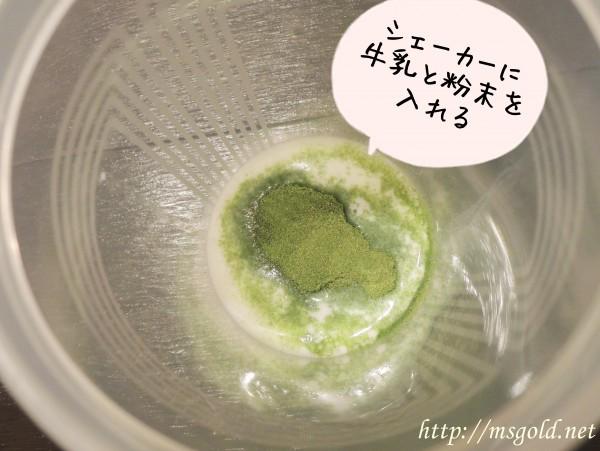 ずぼらさんの酵素グリーンスムージー作り方1