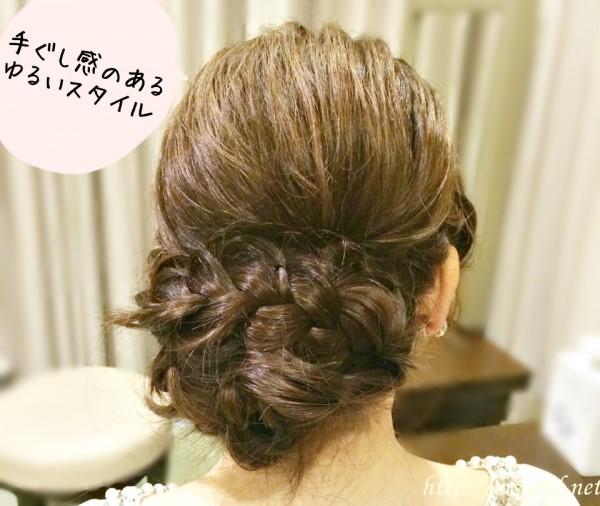結婚式髪型ロング1