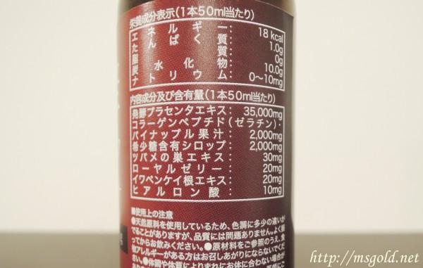 発酵プラセンタ35000EG+含有量