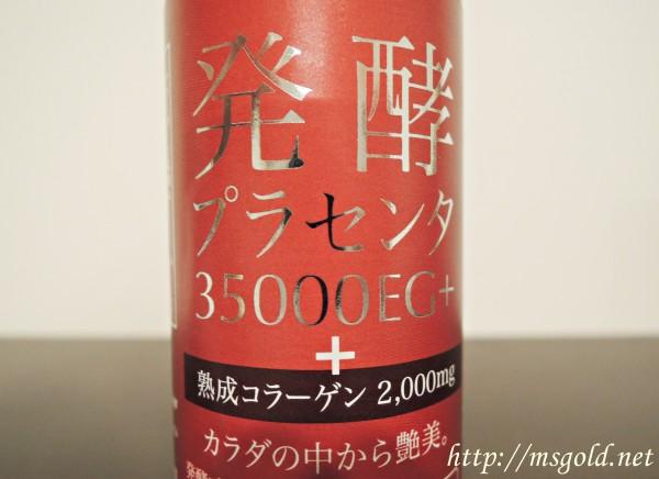 発酵プラセンタ35000EG+正面