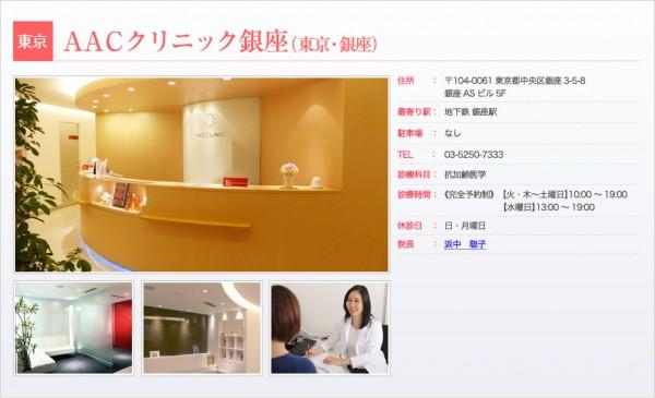 AACクリニック銀座 女性専用薄毛治療病院