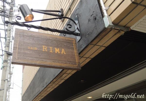 美容院RIMA 看板