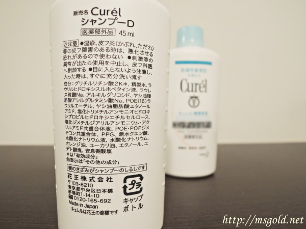 敏感肌用シャンプーCurel(キュレル)成分