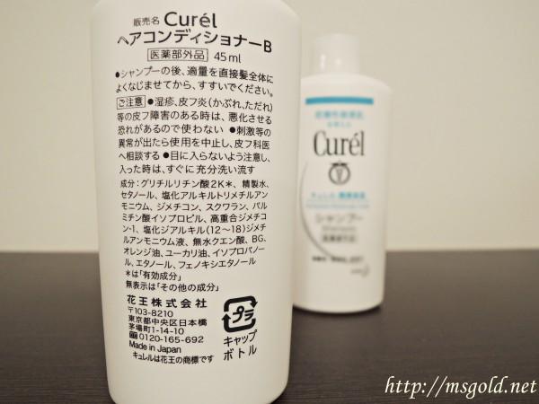敏感肌用Curel(キュレル)コンディショナー成分