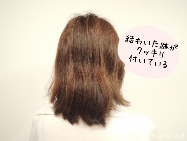 髪のお直しシートを使う前