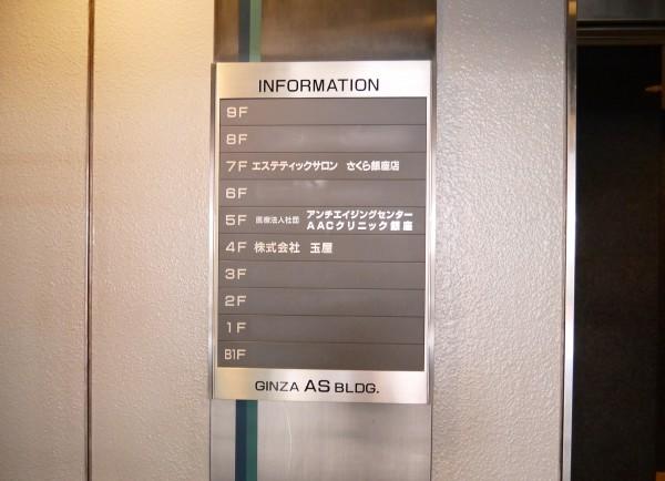 AACクリニック銀座(女性専用薄毛治療病院)5F