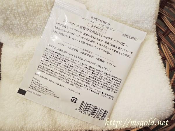 ママバター入浴剤(無香料)成分