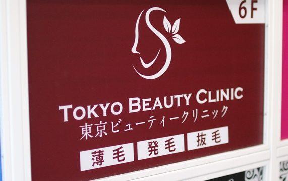東京ビューティークリニックの看板