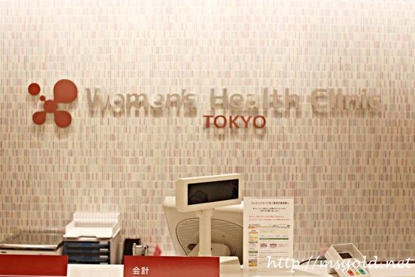 ウィメンズヘルスクリニック東京の受付