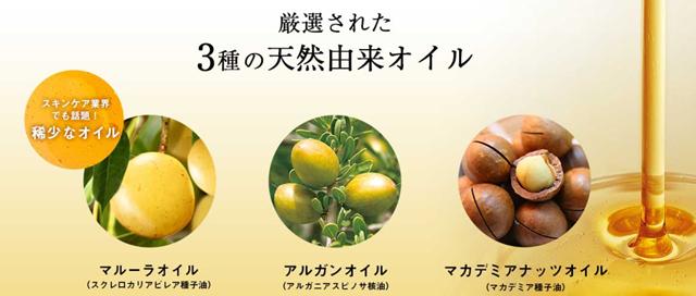 3種類のオイル