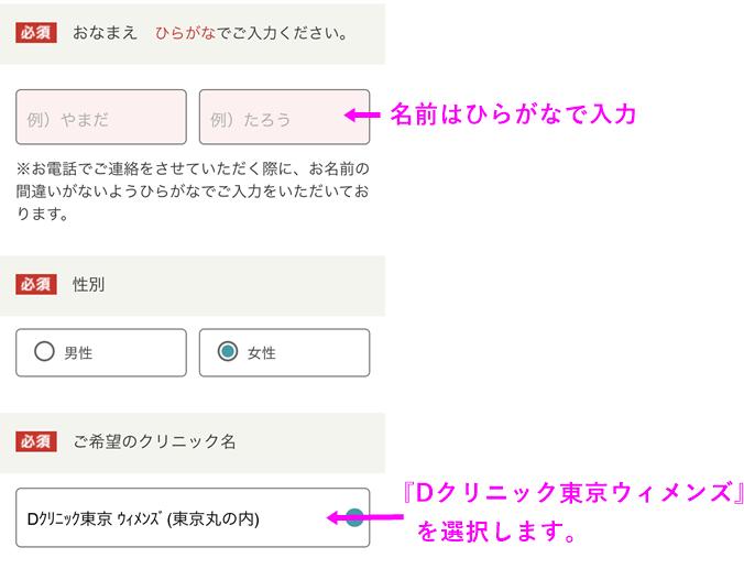 Dクリニック東京ウィメンズ 申込画面