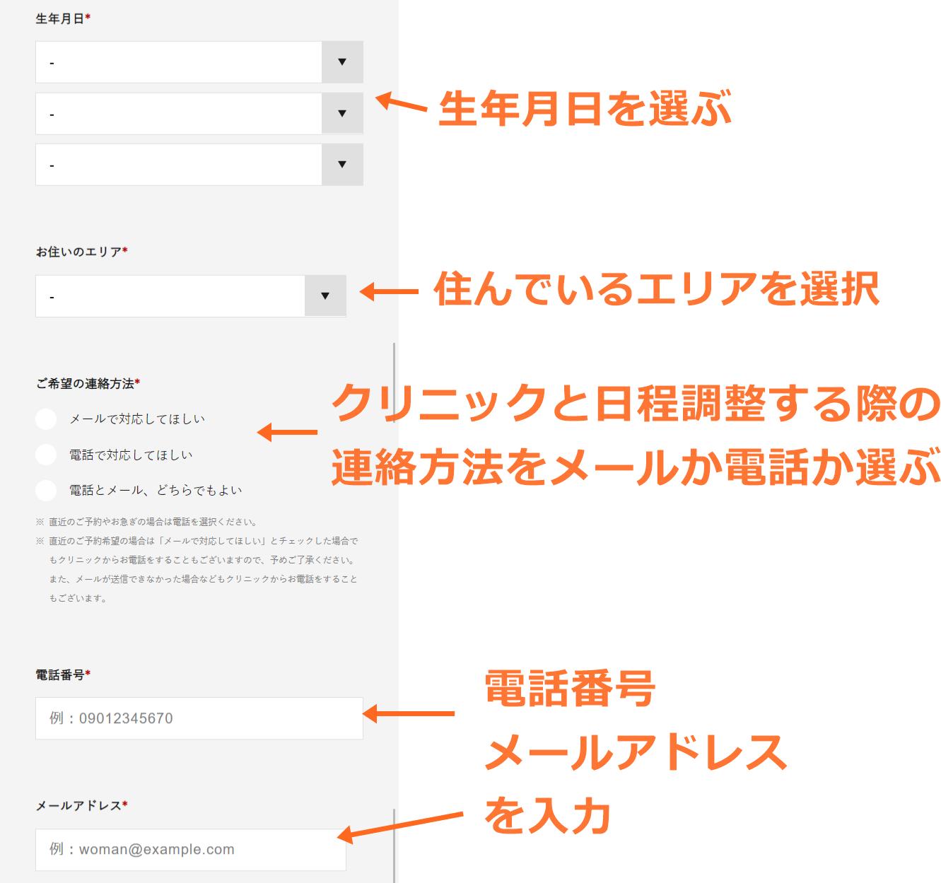 クレアージュ東京 申込み画面3