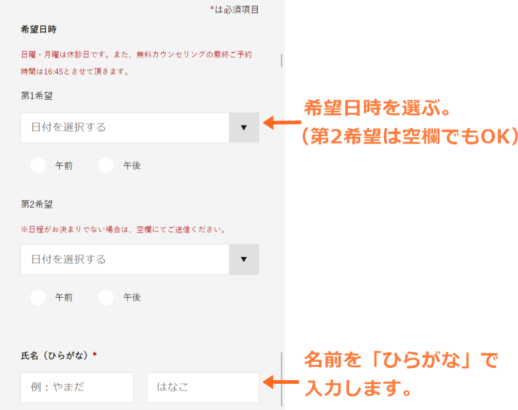 クレアージュ東京 申込み画面2
