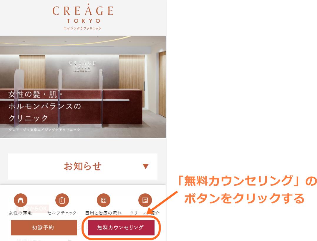 クレアージュ東京 申込み画面1
